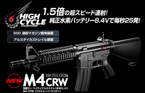 東京マルイ:M4CRW ハイサイクル