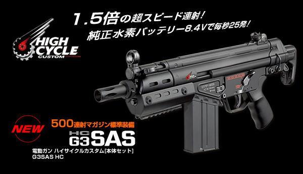 東京マルイ:G3SAS ハイサイクルモデル