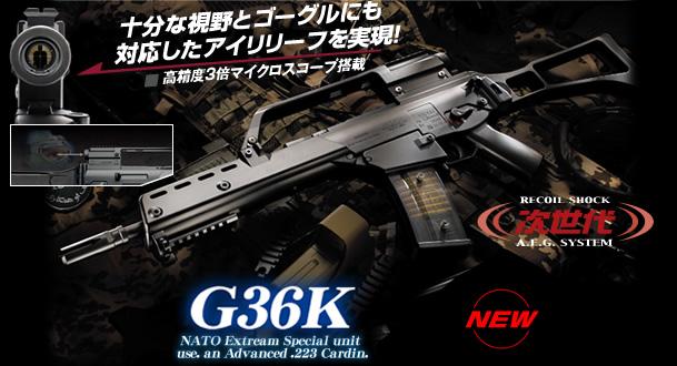 東京マルイ:G36K(次世代電動ガン)