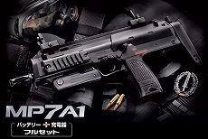 東京マルイ:MP7A1