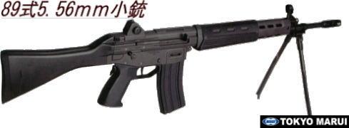 東京マルイ:89式小銃