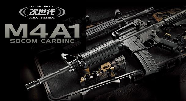 東京マルイ:M4A1 CARBINE(次世代電動ガン)