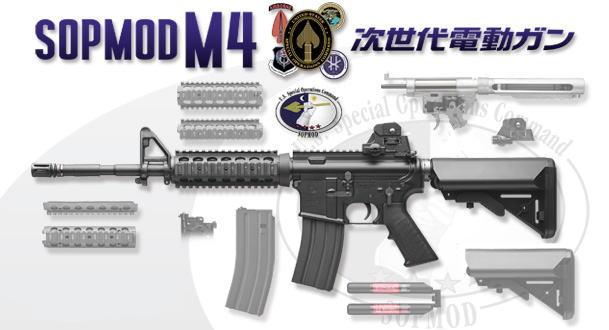 東京マルイ:SOPMOD M4(次世代電動ガン)