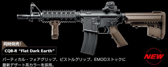 東京マルイ:CQB-R(次世代電動ガン) FDE