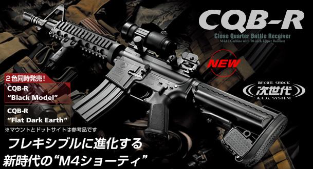 東京マルイ:CQB-R(次世代電動ガン) BK
