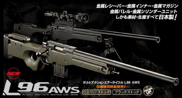 L96 AWS (東京マルイ)