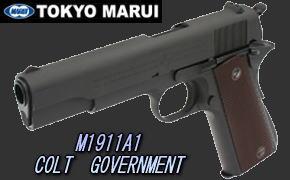 東京マルイ:M1911A1コルトガバメント
