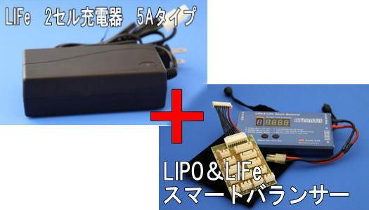 LIFeバッテリー対応充電器 セットC