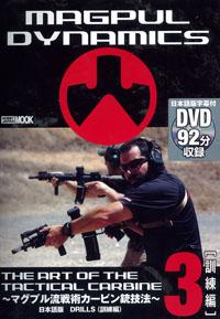 マグプルDVD THE ART OF TACTICAL CARBINE〜マグプル流戦術銃技法〜日本語版 3 DRILLS(訓練編)