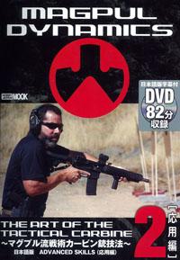 マグプルDVD THE ART OF TACTICAL CARBINE〜マグプル流戦術銃技法〜日本語版 2 ADVANCE SKILLS(応用編)