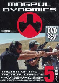 マグプルDVD THE ART OF TACTICAL CARBINE〜マグプル流戦術銃技法 日本語版5 ADVANCED CARBINE COURSE:Day2&3(上級編その2)