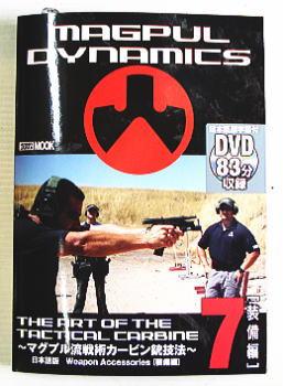 マグプルDVD THE ART OF TACTICAL CARBINE〜マグプル流戦術銃技法 日本語版7 Weapon Accessories(装備編)