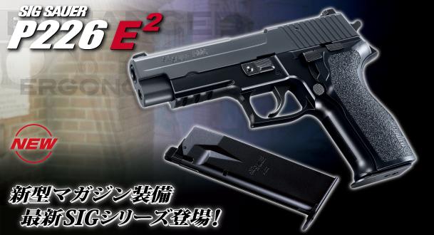 東京マルイ:SIG P226 E2