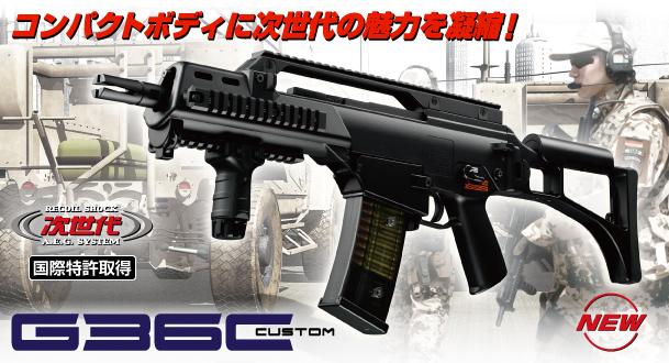 東京マルイ:G36C カスタム(次世代電動ガン)