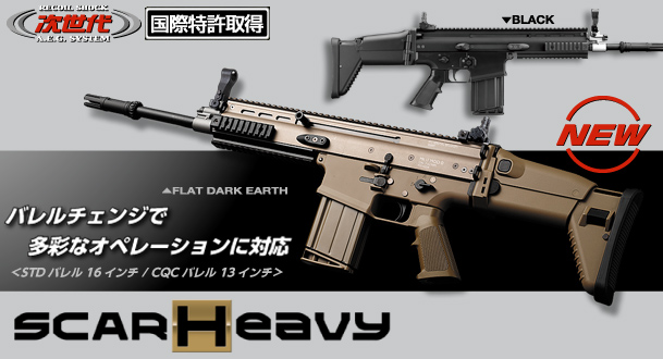 東京マルイ:SCAR-H ブラック(次世代電動ガン)スカー