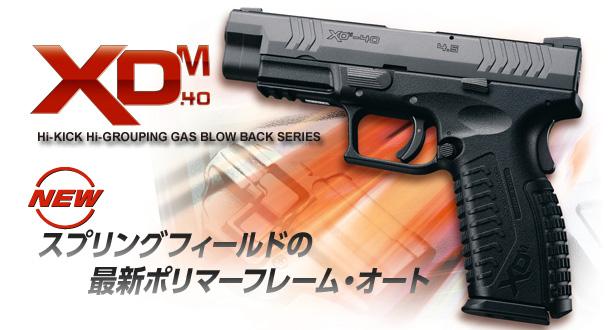 東京マルイ:XDM-40