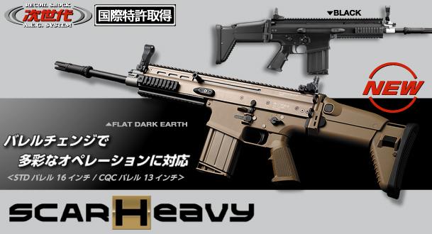 東京マルイ:SCAR-H FDE (次世代電動ガン)スカー