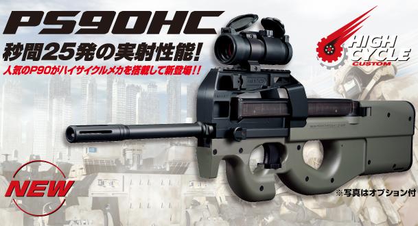 東京マルイ:PS90ハイサイクル