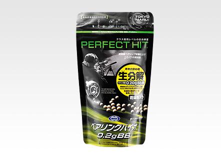 東京マルイ:ベアリングバイオ 0.2gBB(1,600発入)