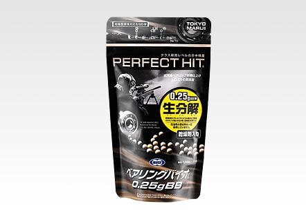 東京マルイ:ベアリングバイオ 0.25gBB(1,300発入)