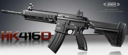 東京マルイ:HK416D(次世代電動ガン)