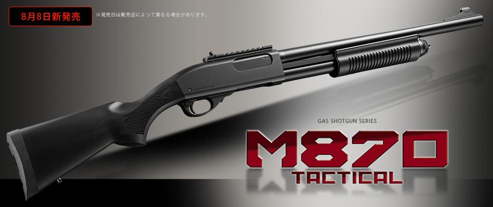 マルイ:M870 タクティカル