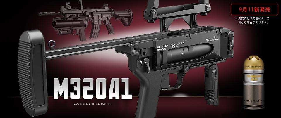 マルイ:M320A1