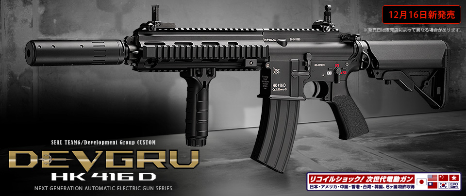 東京マルイ:DEVGRU HK416D(次世代電動ガン)
