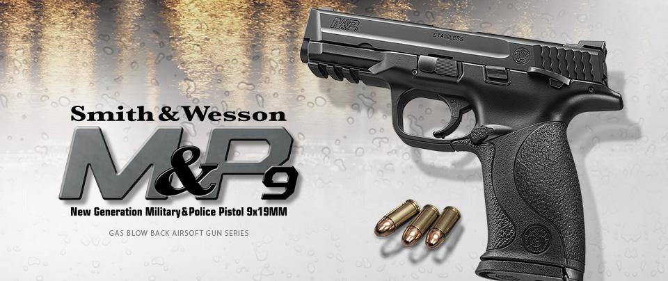マルイ ガスブローバック S&W M&P 9mm  (送料無料)