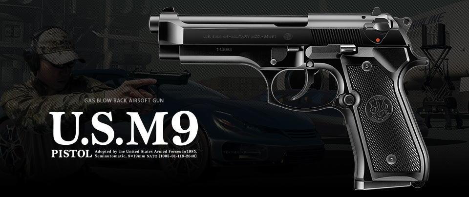 東京マルイ:U.S.M9 PISTOL