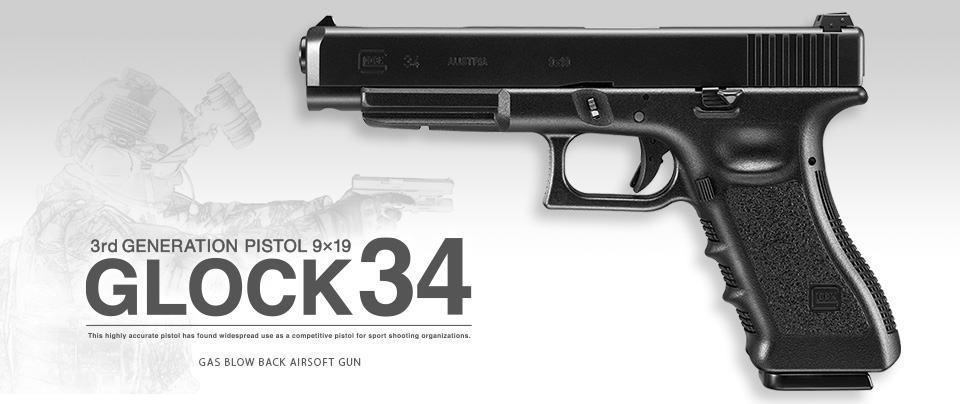 東京マルイ:GLOCK 34