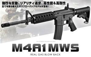 東京マルイ:M4A1MWS