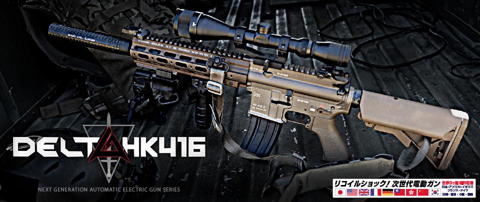 東京マルイ:HK416 デルタカスタム