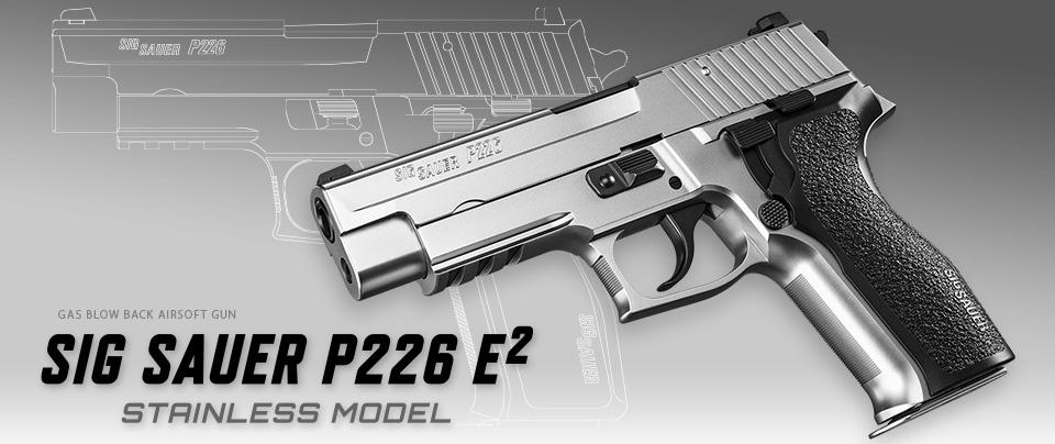 シグ ザウエル P226 E2 ステンレスモデル