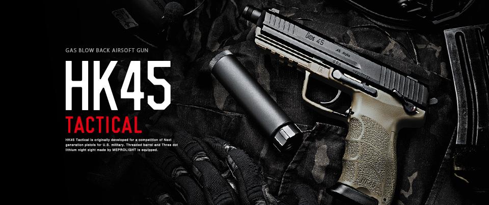 (コピー)HK45 タクティカル